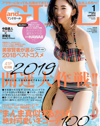 and GIRL(アンドガール) 2019年1月号